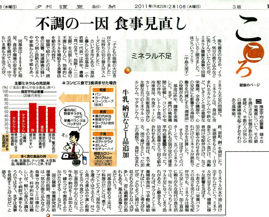 20110210_yomiuri2