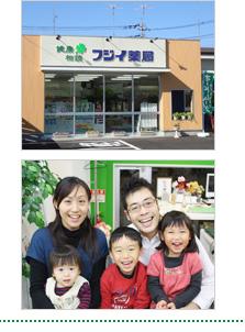 フジイ薬局 門井店